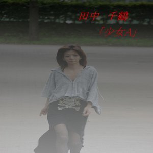 少女A (Shojo A)