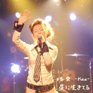 星に生きてる (Hoshiniikiteru)