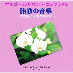 胎教の音楽 (Taikyou No Ongaku)