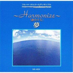 夢-Harmonize- (Yume Harmonize)