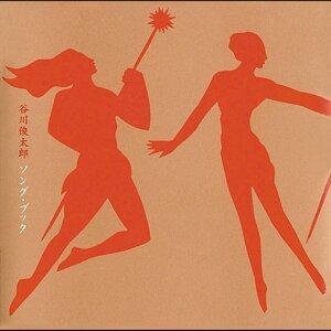 谷川俊太郎 ソング・ブック・・・6人の歌姫が詩をうたう