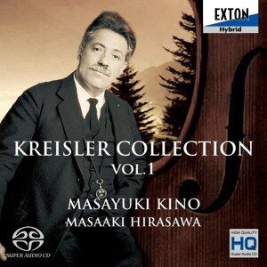 クライスラーの魅力 - 作曲作品集 Vol.1