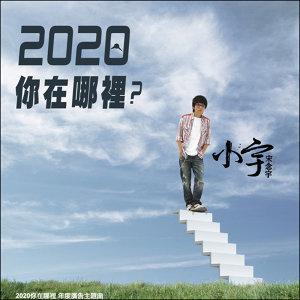 2020你在哪裡