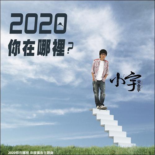 2020你在哪裡 - 2020你在哪裡年度廣告主題曲