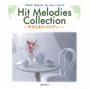 HIT MELODIES COLLECTION-やすらぎのメロディ-