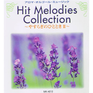 HIT MELODIES COLLECTION-やすらぎのひととき2-