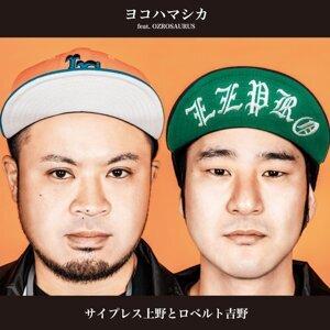 ヨコハマシカ feat. OZROSAURUS
