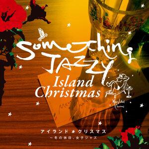 Something Jazzy アイランド・クリスマス ~冬の休日、女子ジャズ。