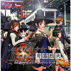 「永久皇帝少女 feat.片霧烈火」永久皇帝少女オリジナルサウンドトラック
