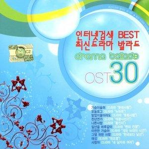drama ballade OST 30