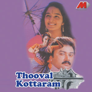 Thooval Kottaram (Original Motion Picture Soundtrack)