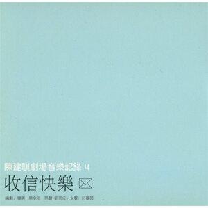 陳建騏劇場音樂紀錄4
