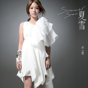 夏雪舞台劇主題曲EP