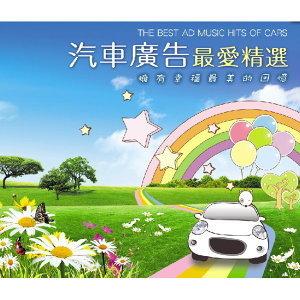 The Best Ad Music Hits Of Cars(汽車廣告最愛精選)