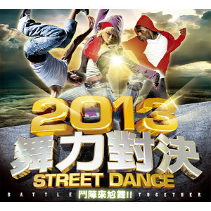 舞力對決2013