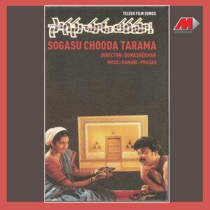 Sogasu Chooda Tarama (Original Motion Picture Soundtrack)