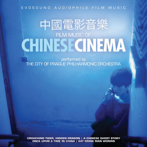 Chinese Cinema Master Collection 2CD