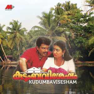 Kudumbavisesham (Original Motion Picture Soundtrack)
