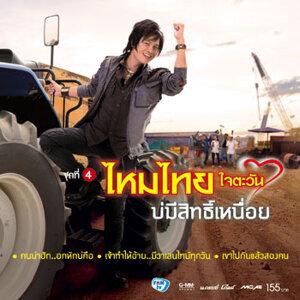 ไหมไทย ใจตะวัน ชุดที่4 บ่มีสิทธิ์เหนื่อย