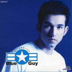 ผู้ชายสีน้ำเงิน