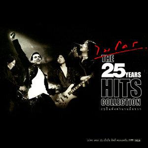 ไมโคร The 25 Years Hits Collection