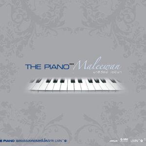 The Piano มาลีวัลย์