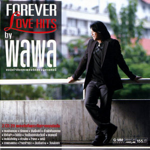 FOREVER LOVE HITS by พลพล