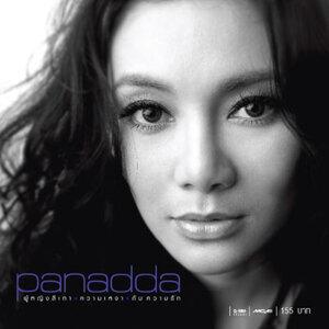 panadda ผู้หญิงสีเทา ความเหงา กับความรัก