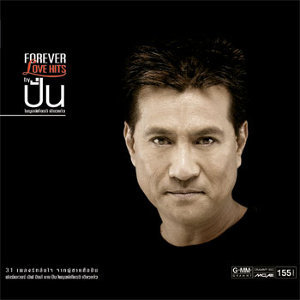 FOREVER LOVE HITS by ปั่น