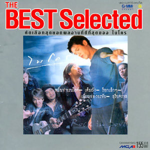 The Best Selected Rock In Love