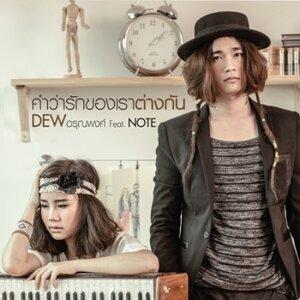 ดิว อรุณพงศ์ (New Single)