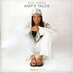 Amp's Tales เรื่องเล่า...เสาวลักษณ์