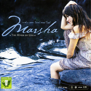 Marsha THE RIVER OF LIFE