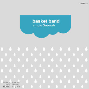 Basketband (New Single)