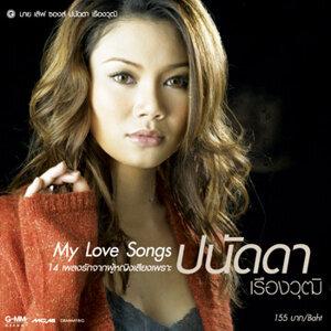 ปนัดดา : My Love Songs