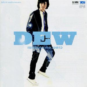Dew เพลงรักจากดวงดาว