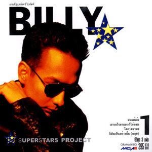 """Superstar Project """"บิลลี่"""""""