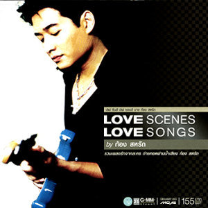 Love Scenes Love Song By ก้อง สหรัถ