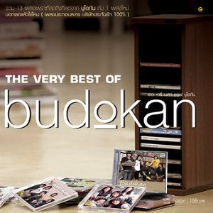 The Very Best Of BUDOKAN