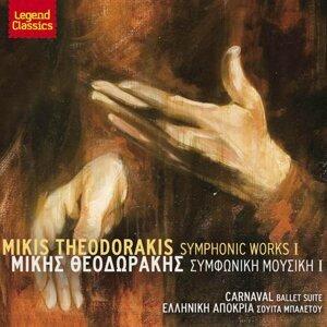 Symfoniki mousiki I Elliniki Apokria