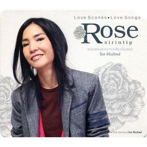 Love Scenes Love Songs Rose sirintip