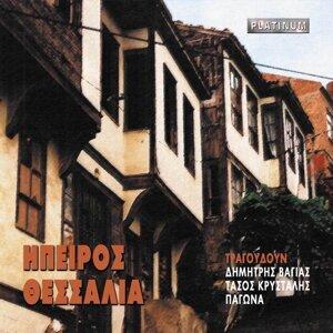 Ipeiros Thessalia