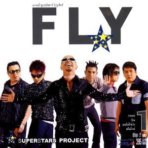 "Superstar Project ""Fly"""