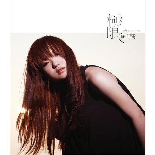 極限 專輯封面