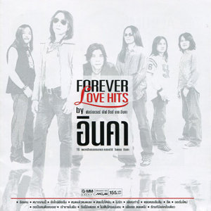 FOREVER LOVE HITS by อินคา