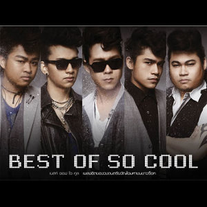 Best of So Cool