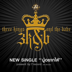 Three kings and The Babe (New Single)