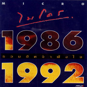 รวมฮิต จำฝังใจ 1986-1992