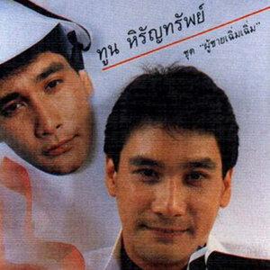 ทูน ผู้ชายเฉิ่ม ๆ
