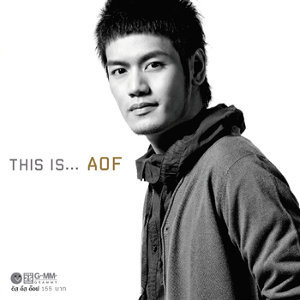 This is AOF